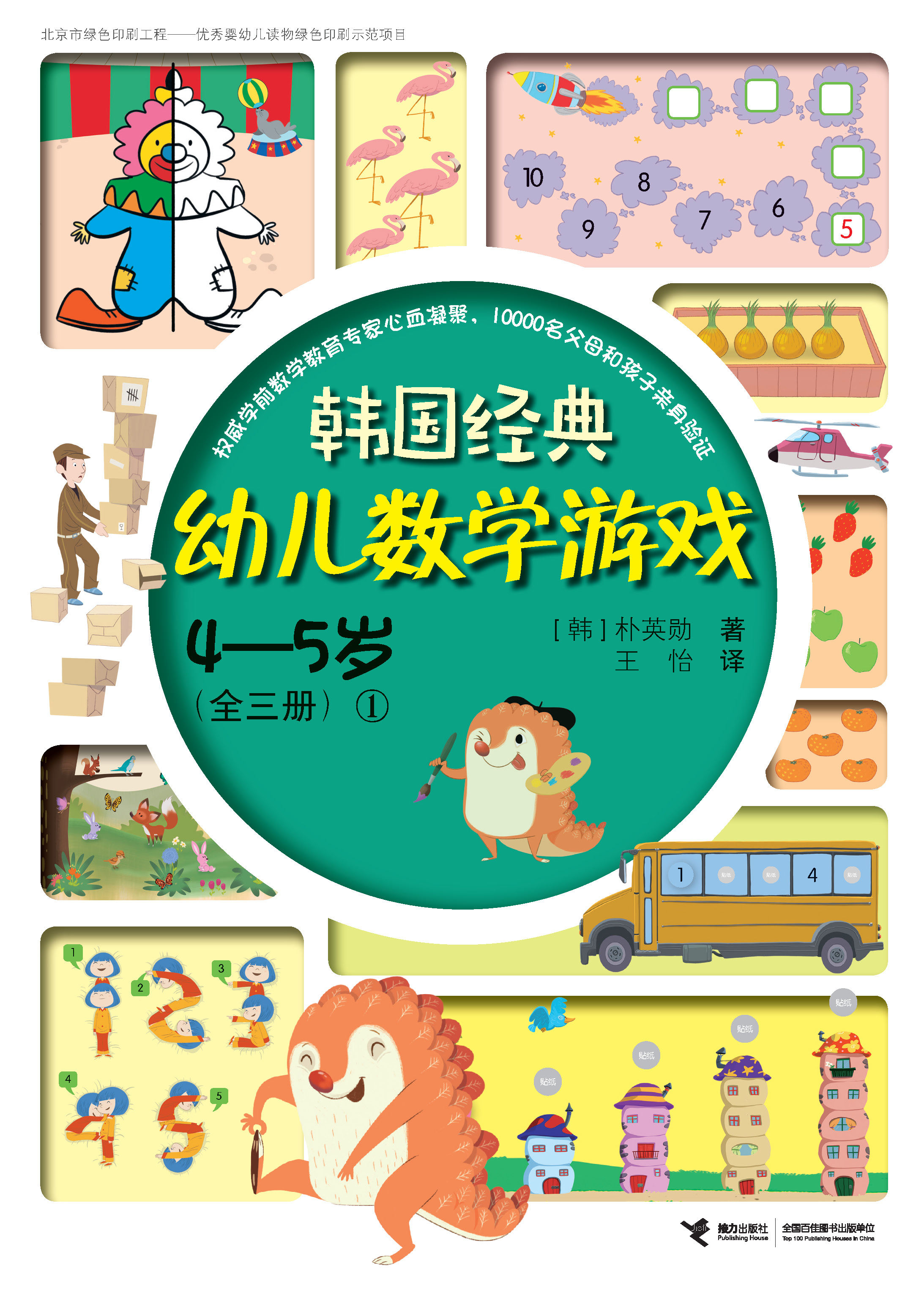 韩国经典幼儿数学游戏.4~5岁.1