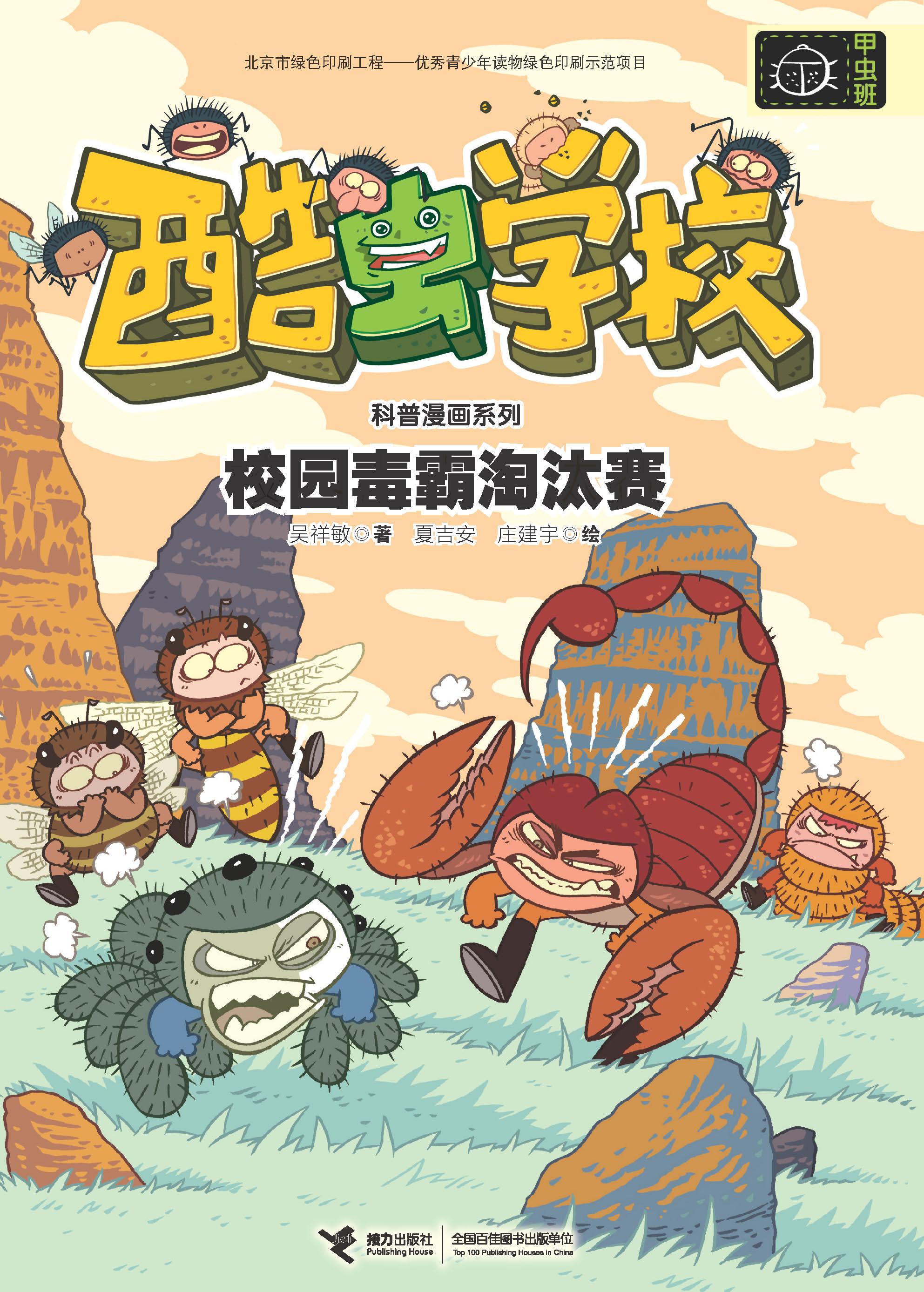 酷虫学校科普漫画系列.甲虫班:校园毒霸淘汰赛