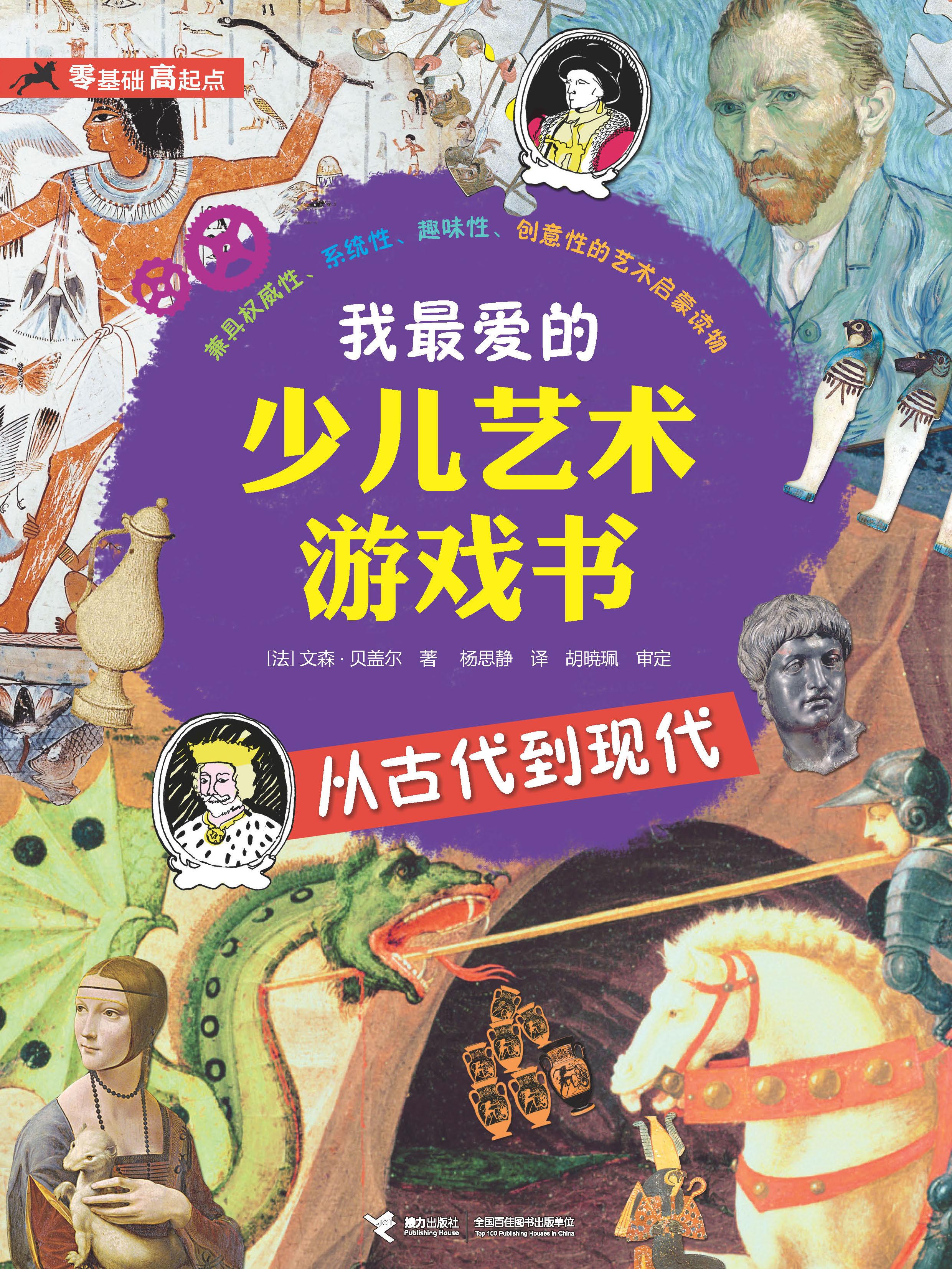 我最爱的少儿艺术游戏书.从古代到现代