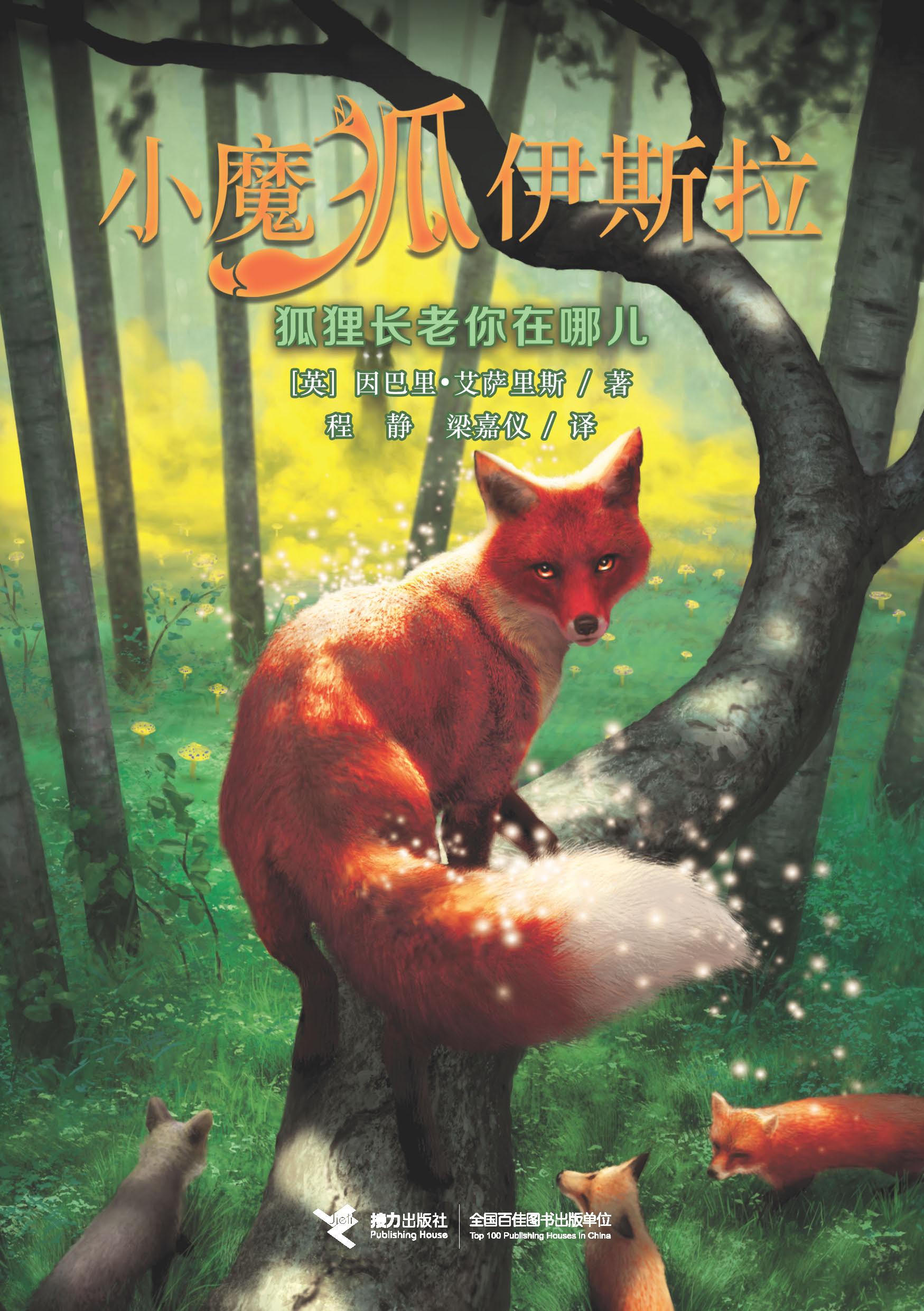 狐狸长老你在哪儿