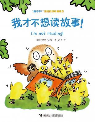 """""""我才不!""""情绪引导双语绘本.我才不想读故事!:汉英对照"""