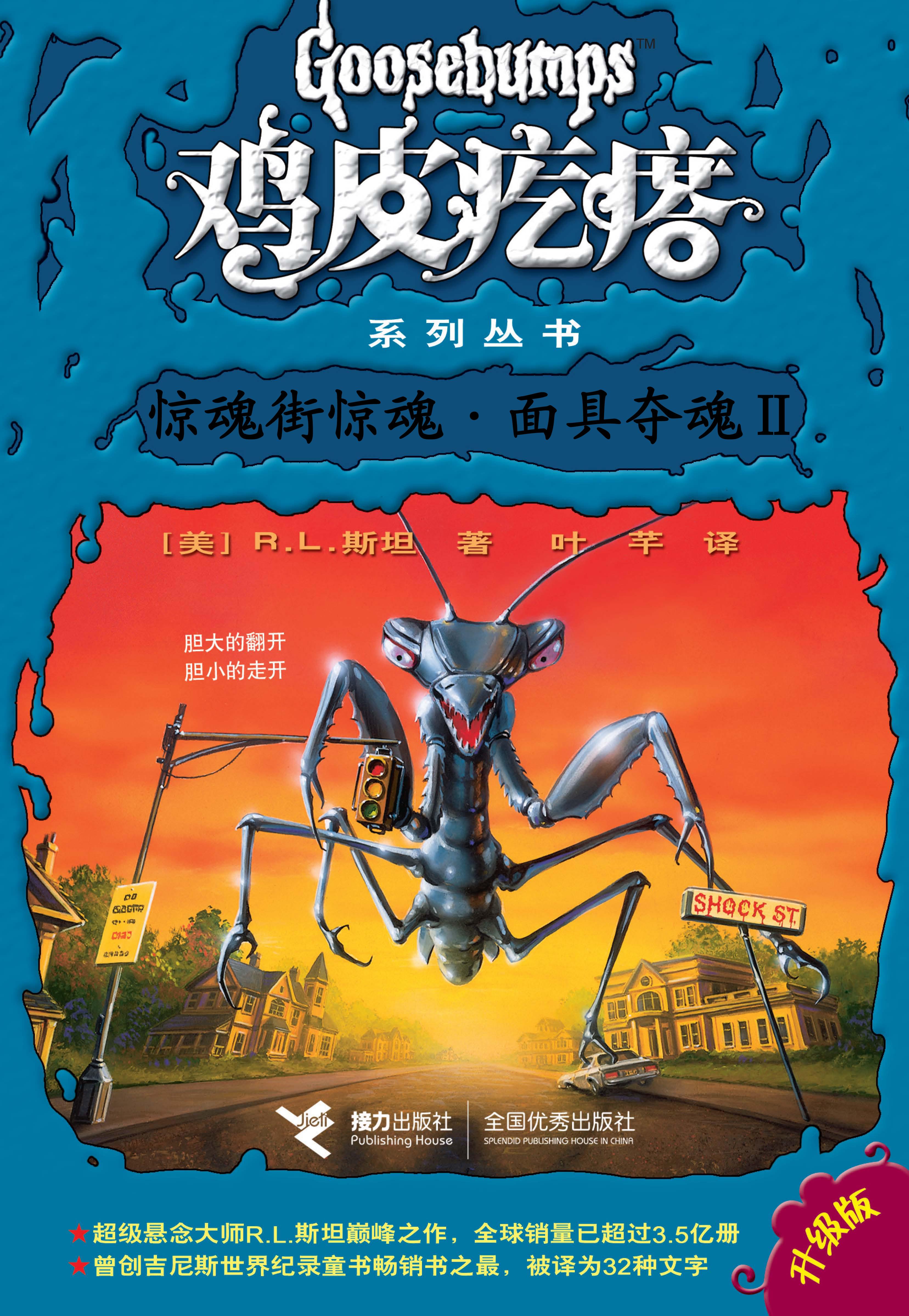 鸡皮疙瘩系列丛书:升级版:惊魂街惊魂·面具夺魂Ⅱ