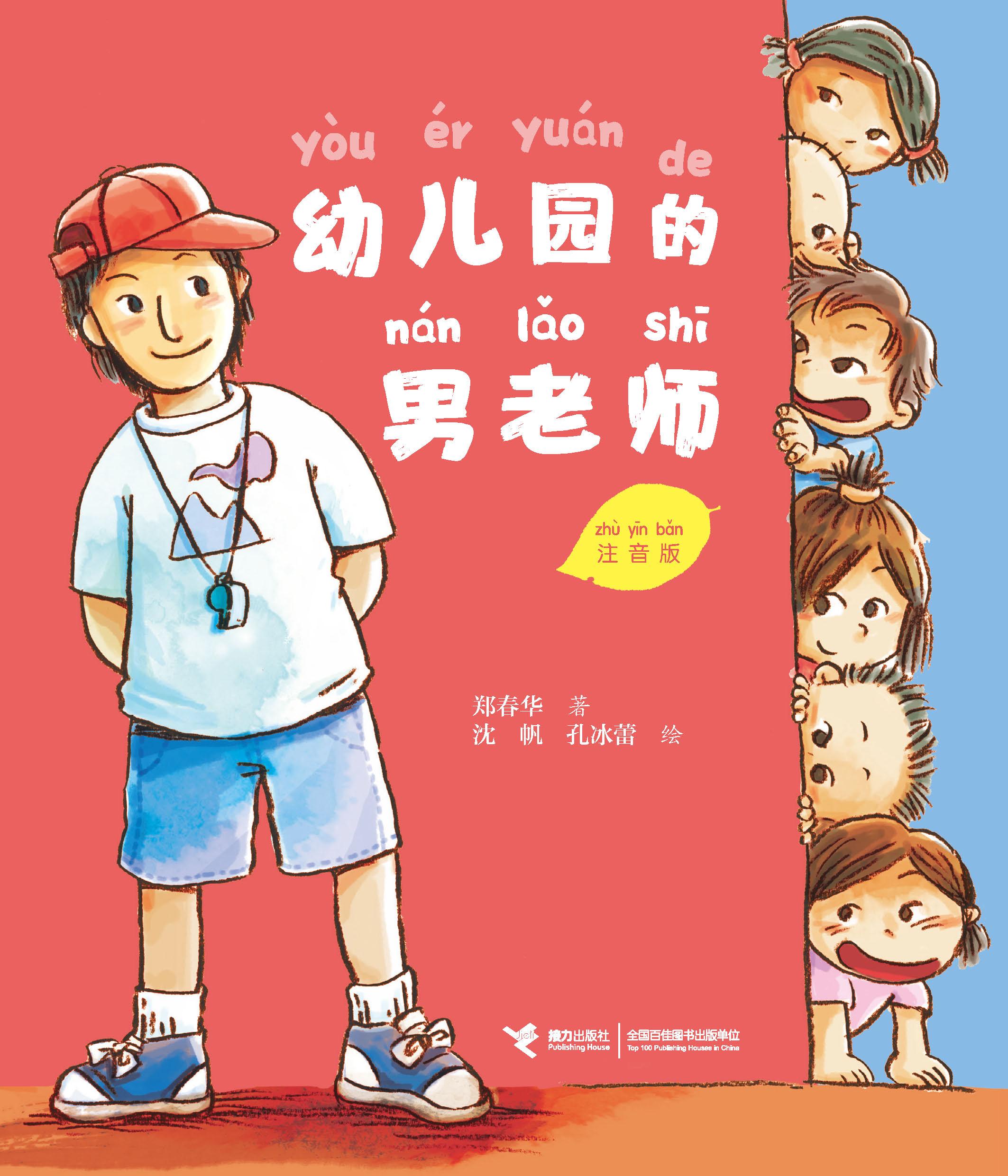幼儿园的男老师:注音版