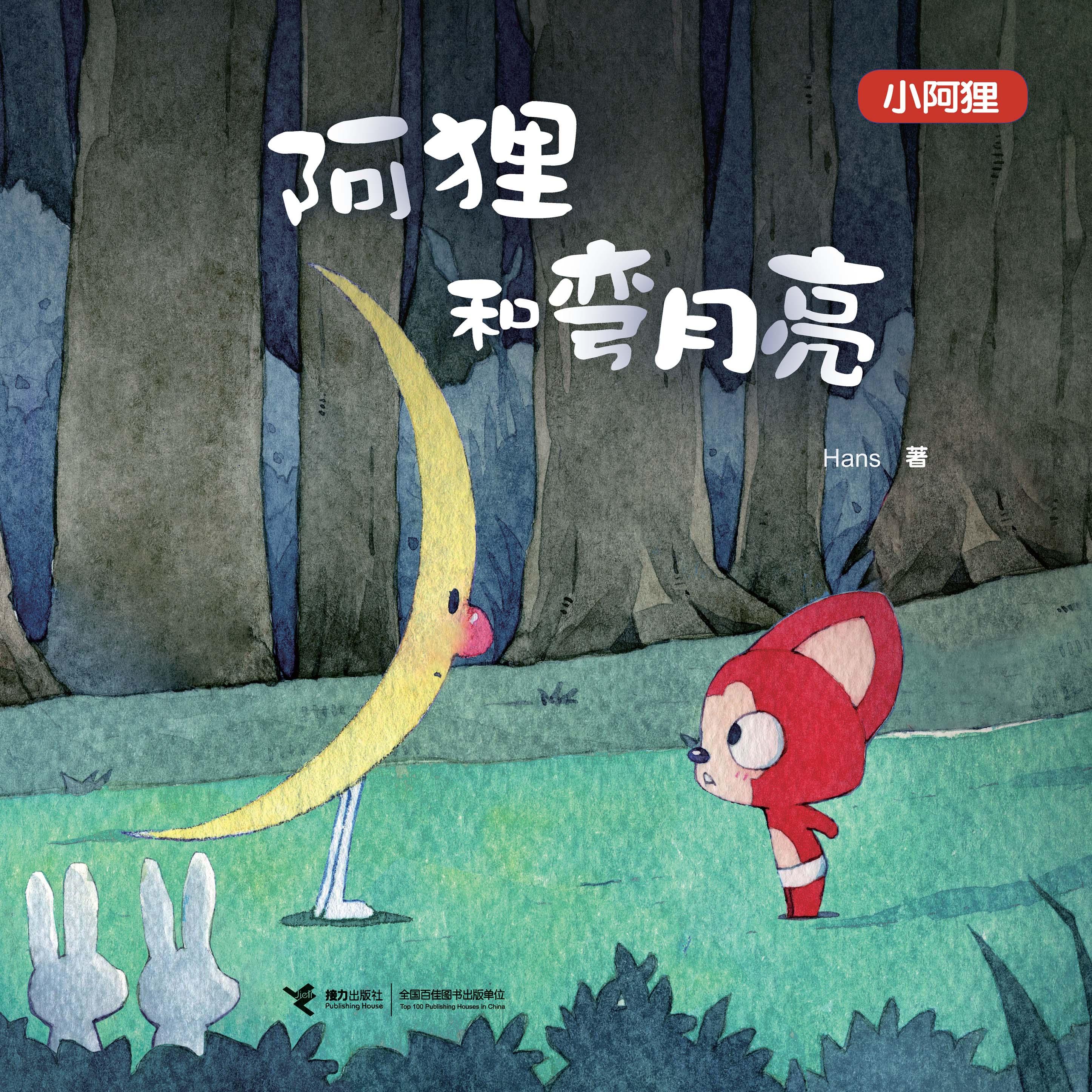 阿狸和弯月亮