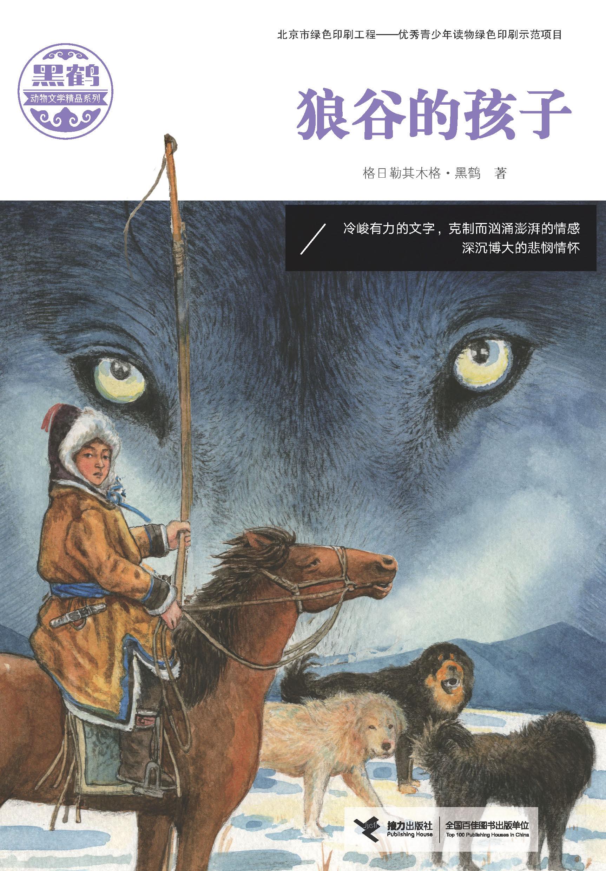 黑鹤动物文学精品系列:狼谷的孩子