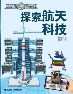 探索航天科技