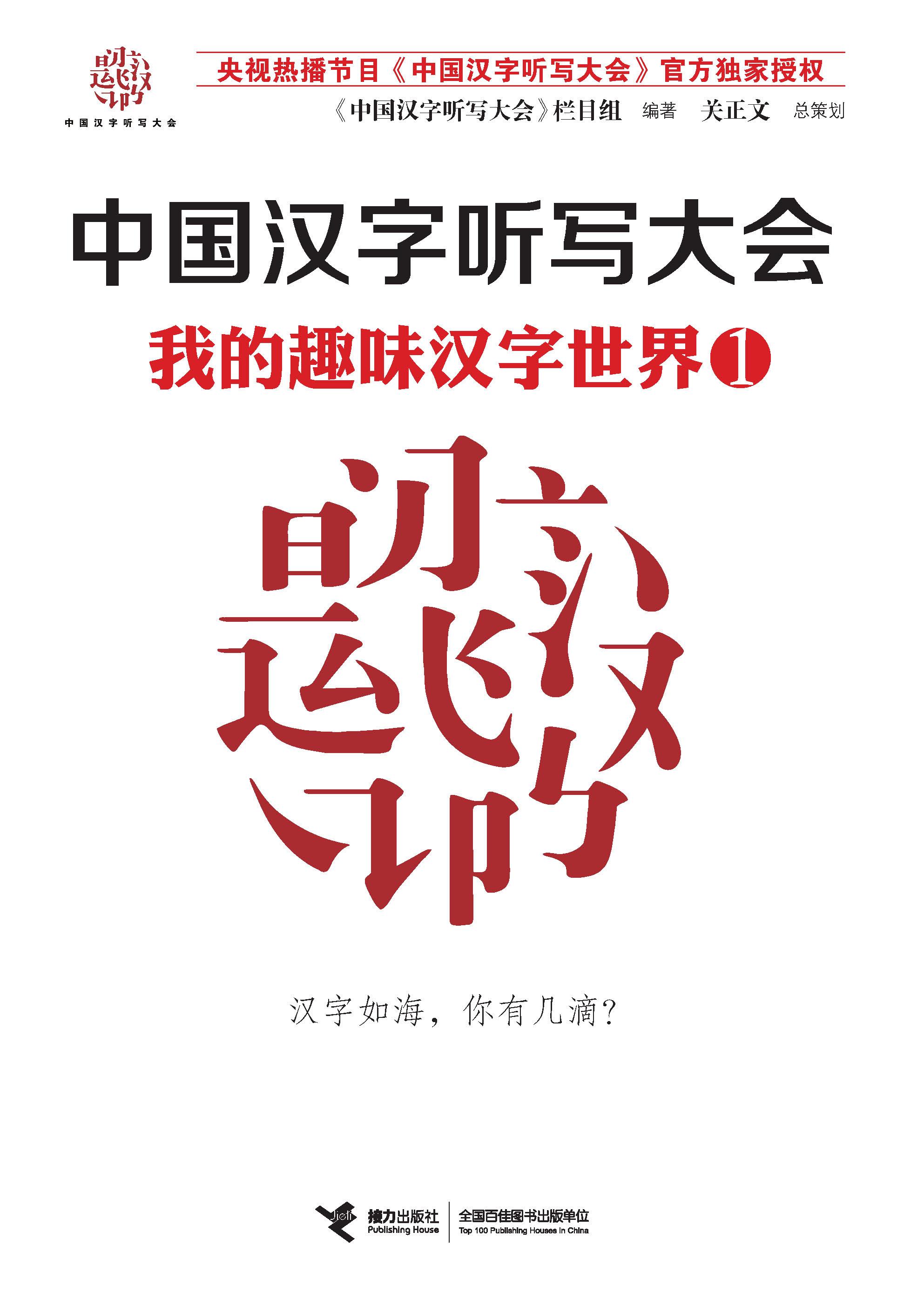 中国汉字听写大会:我的趣味汉字世界.1