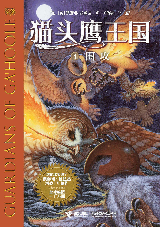 猫头鹰王国:围攻