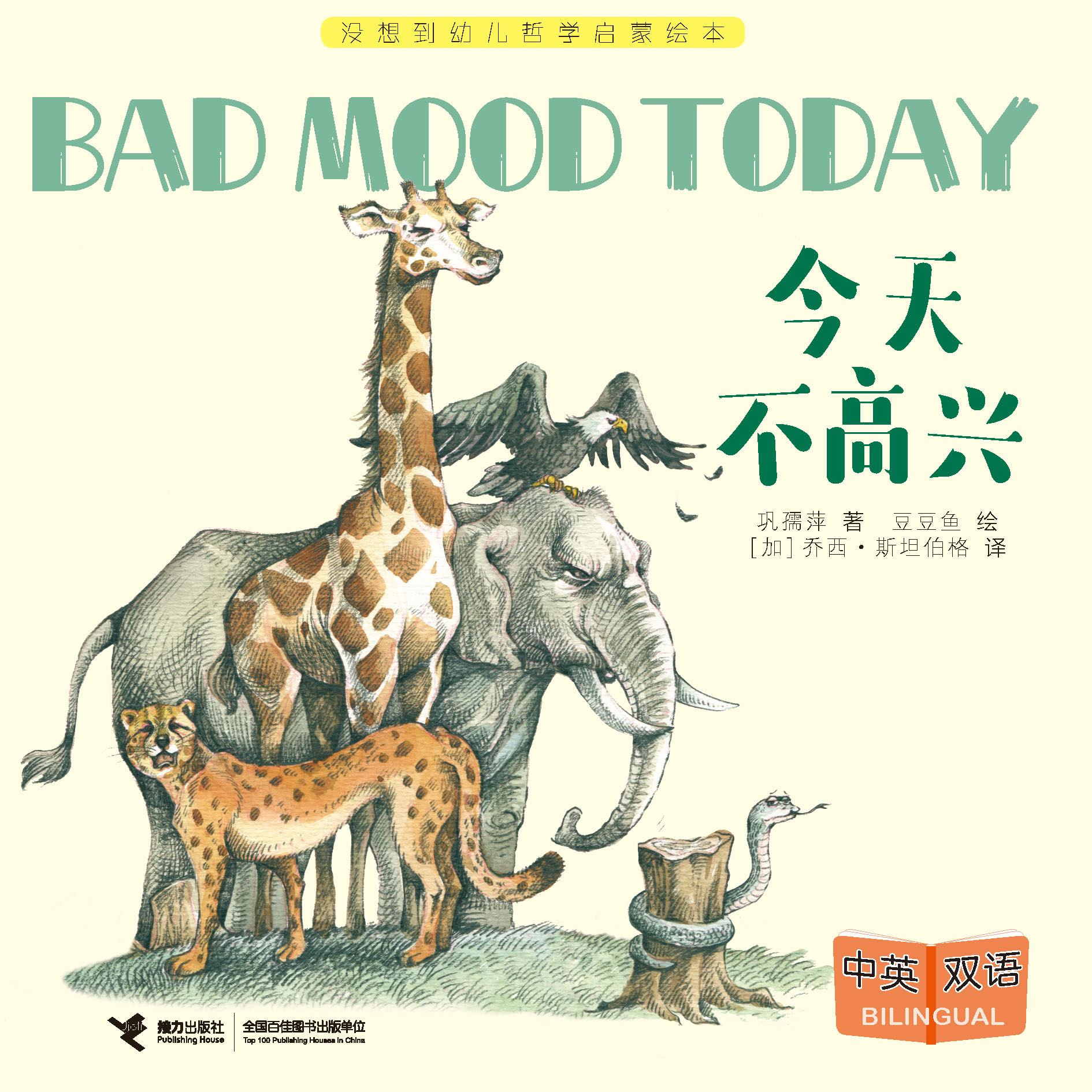 今天不高兴:汉英对照