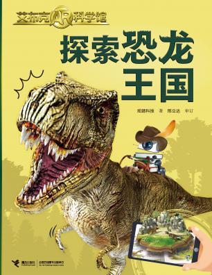 探索恐龙王国