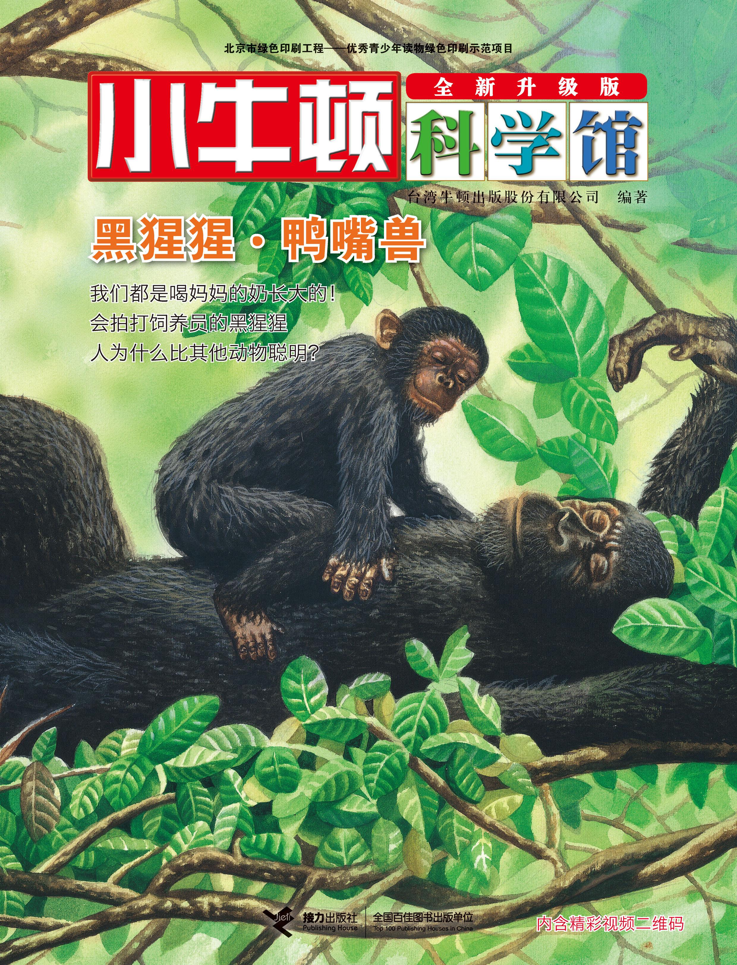 黑猩猩·鸭嘴兽