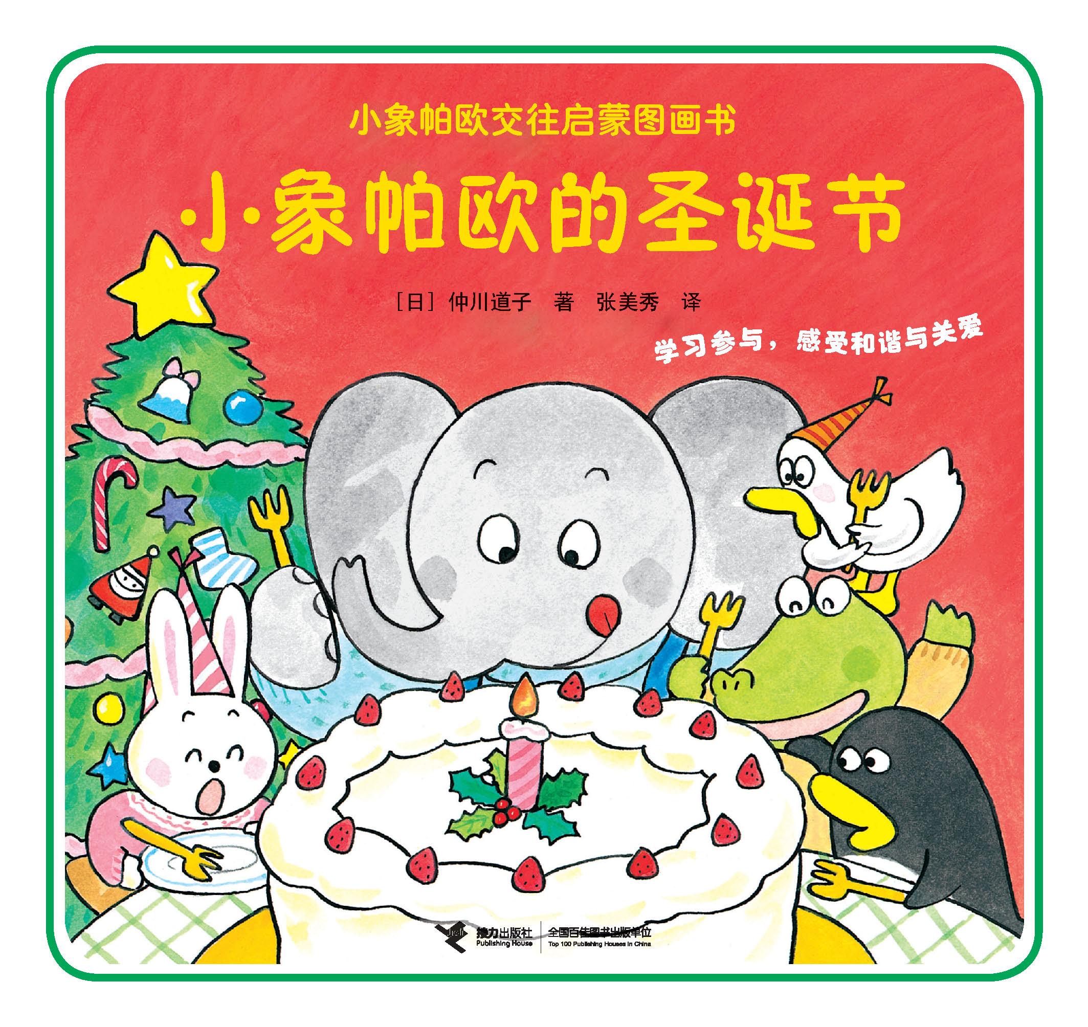 小象帕欧的圣诞节