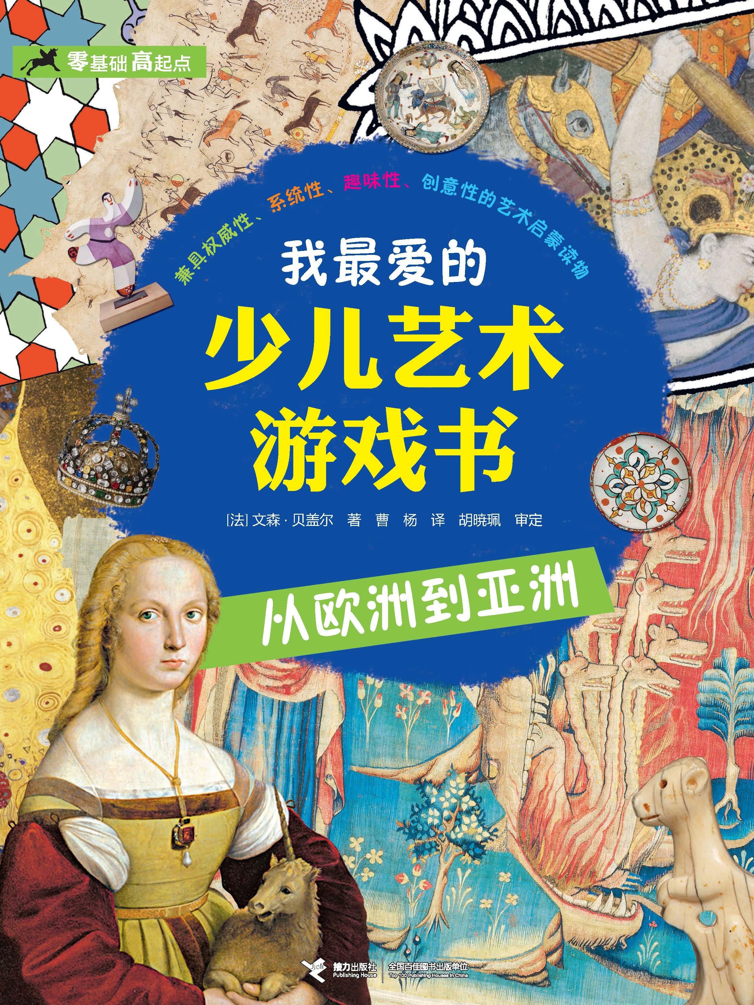 我最爱的少儿艺术游戏书.从欧洲到亚洲