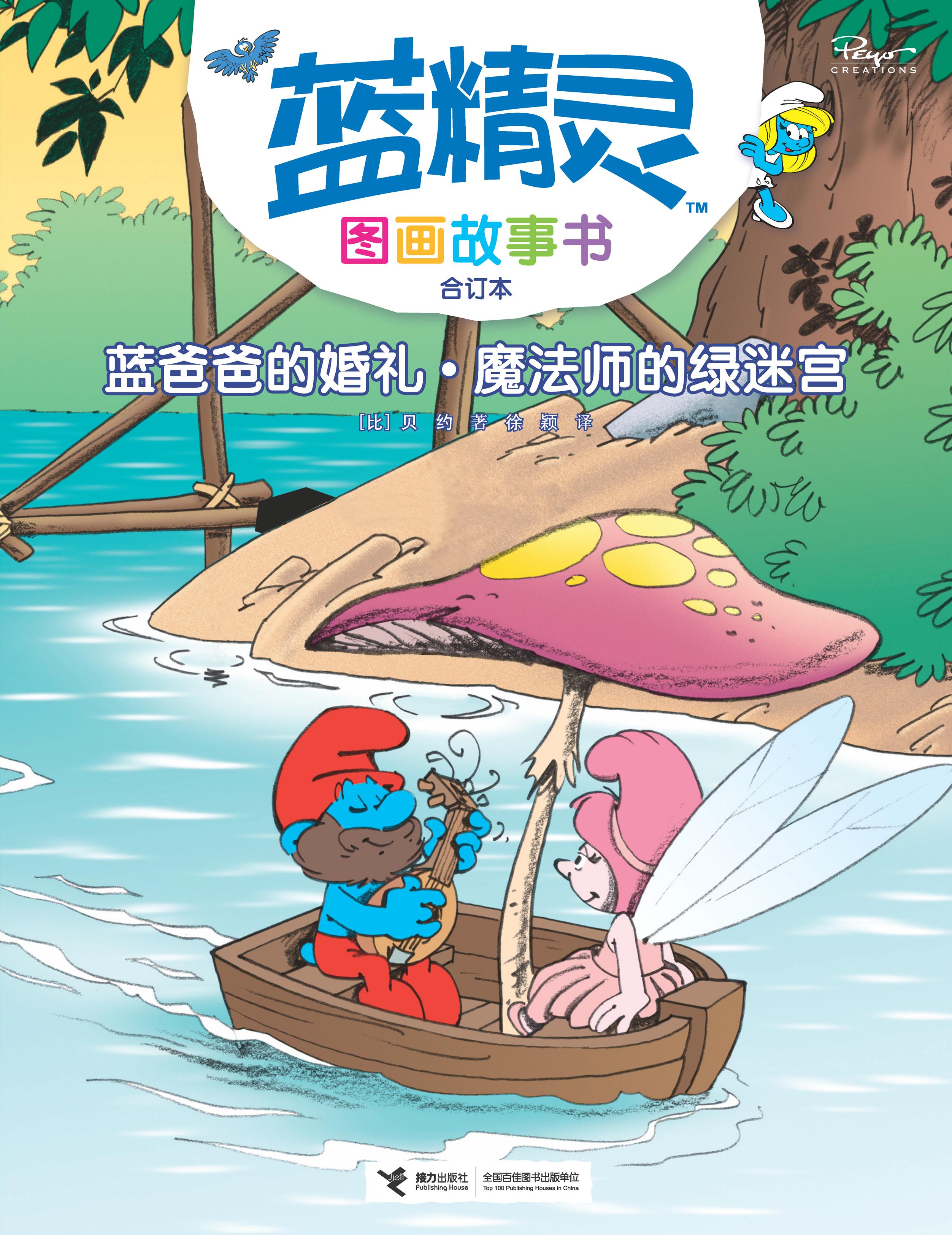 蓝精灵图画故事书:合订本:蓝爸爸的婚礼·魔法师的绿迷宫