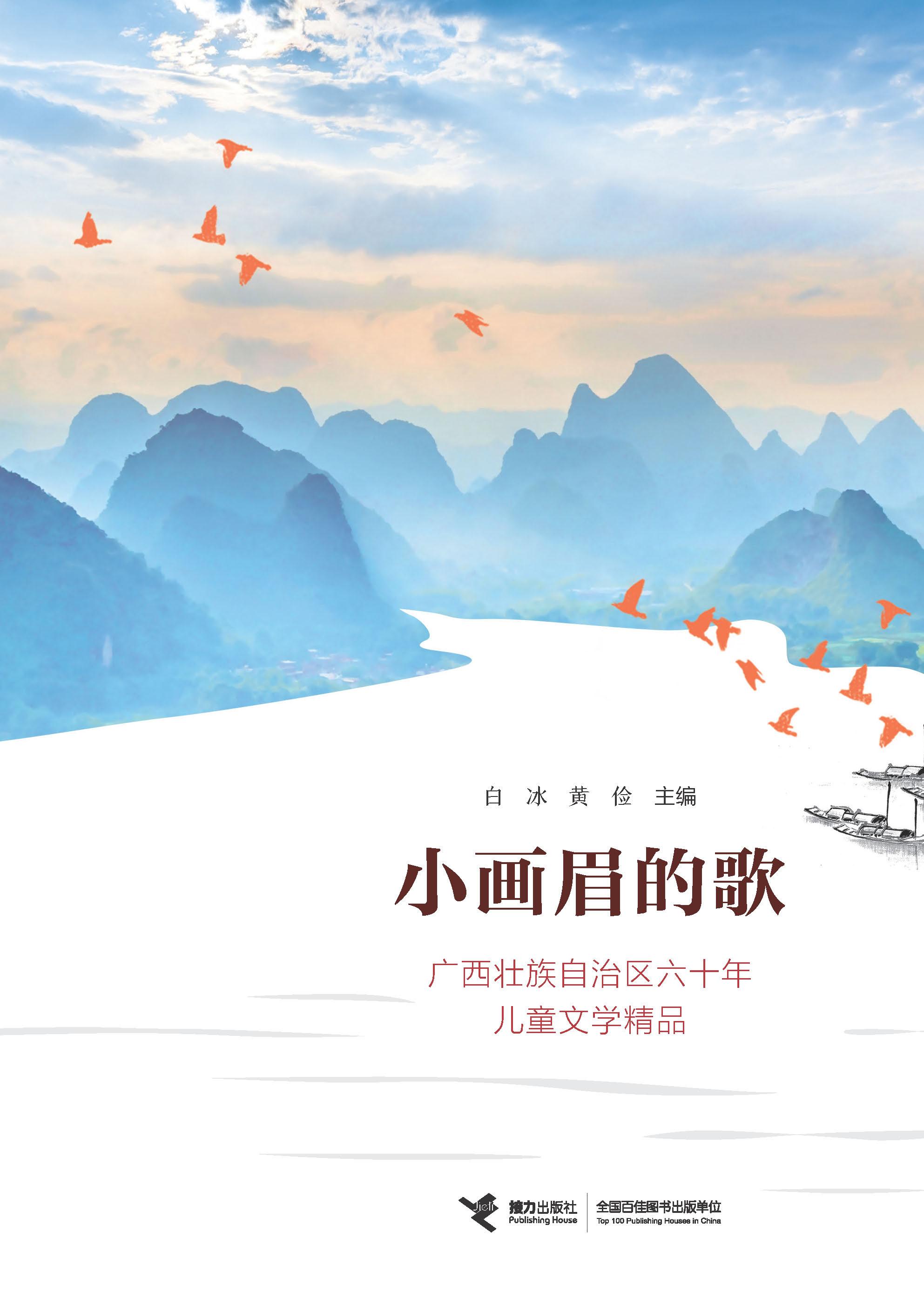 小画眉的歌:广西壮族自治区六十年儿童文学精品