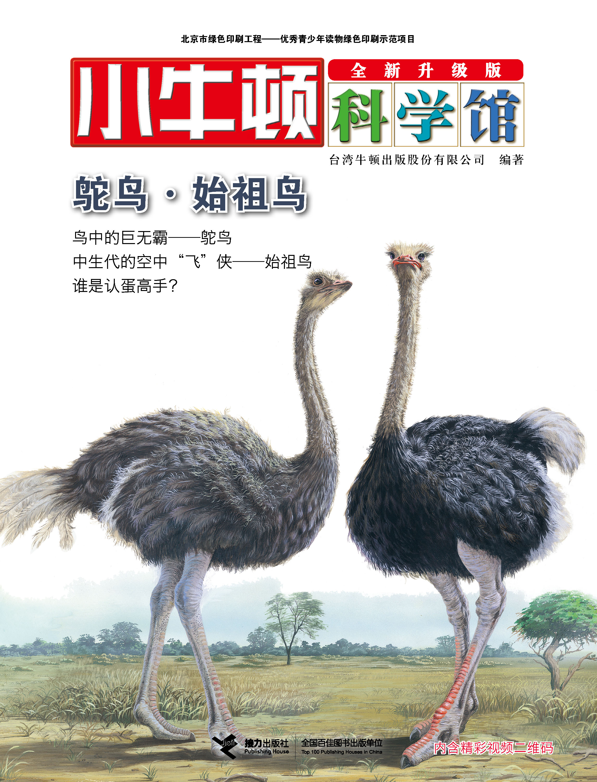 鸵鸟·始祖鸟