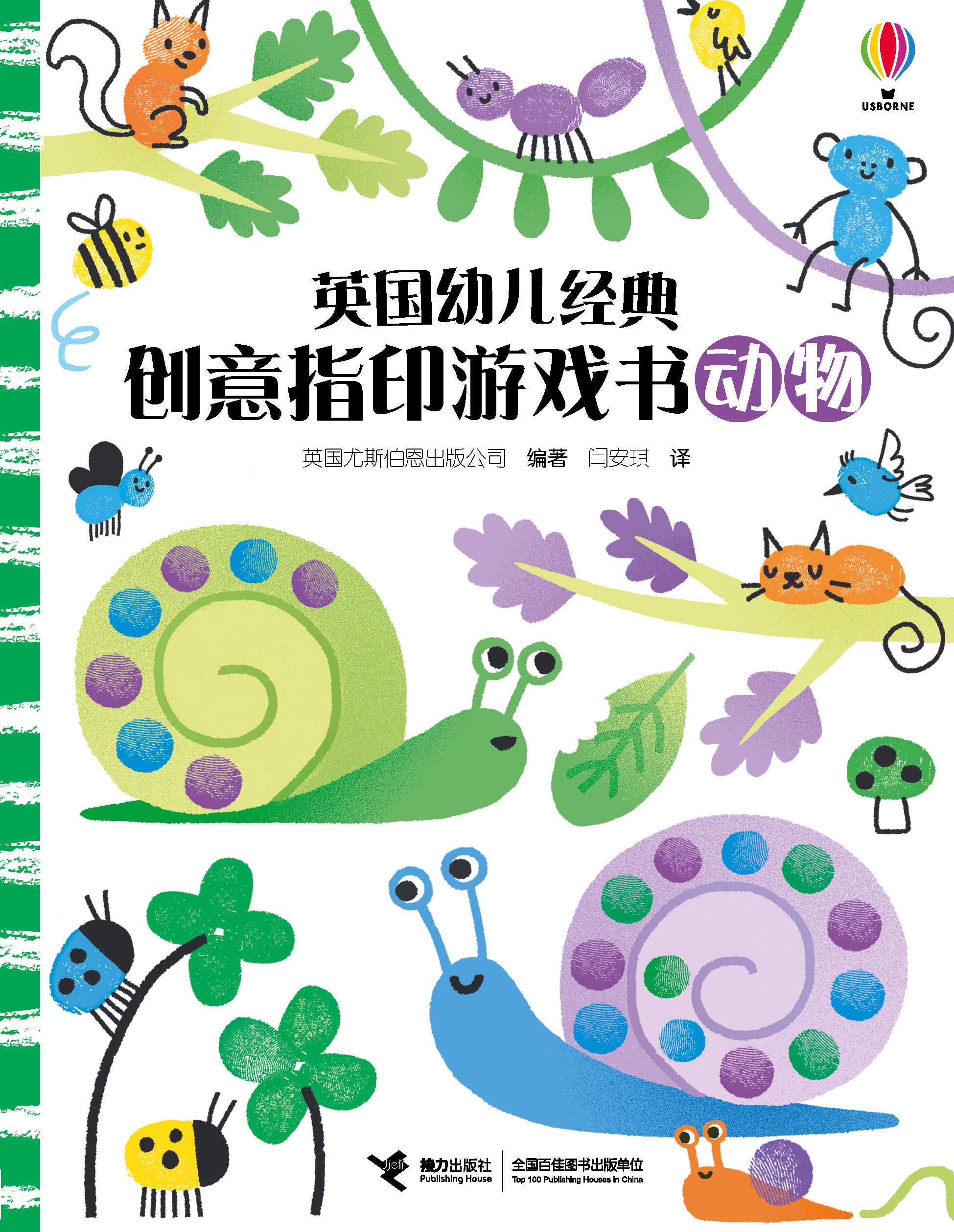 英国幼儿经典创意指印游戏书.动物