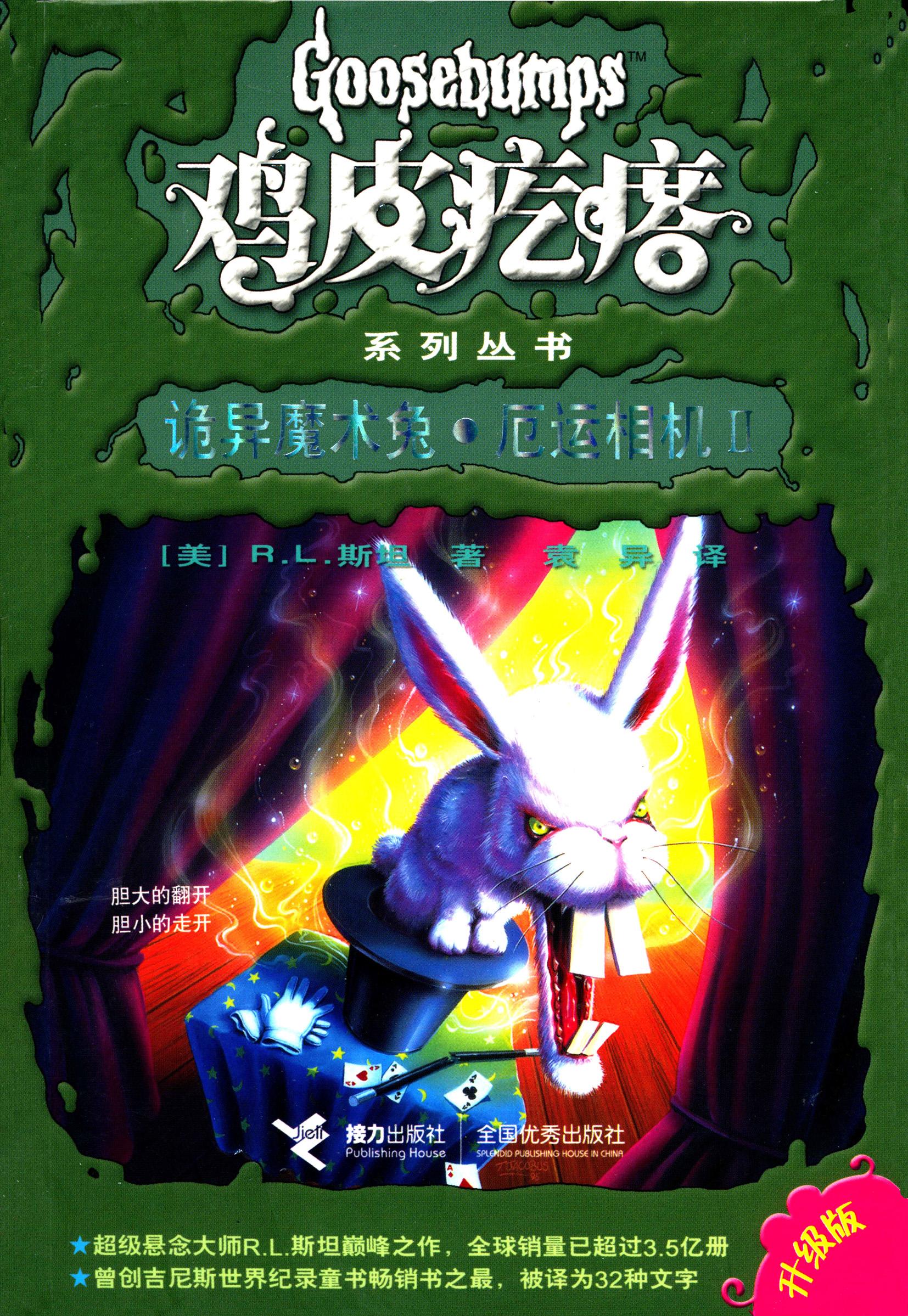 诡异魔术兔·厄运相机Ⅱ