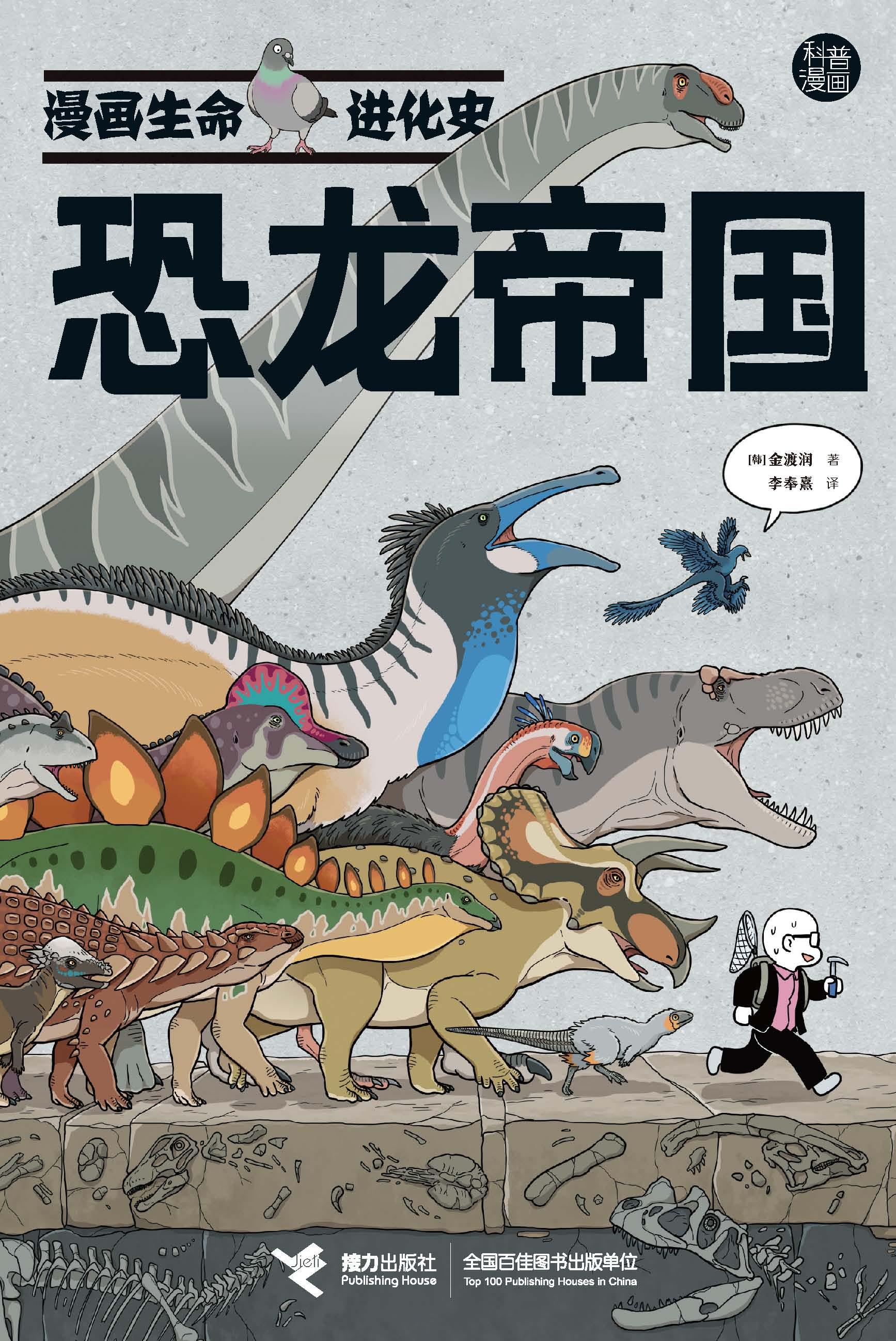 漫画生命进化史:恐龙帝国