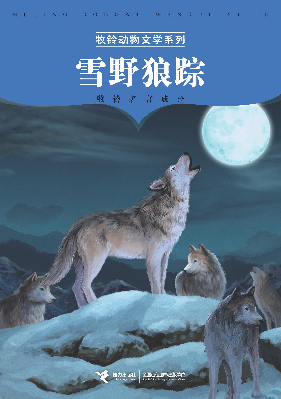 牧铃动物文学系列:雪野狼踪