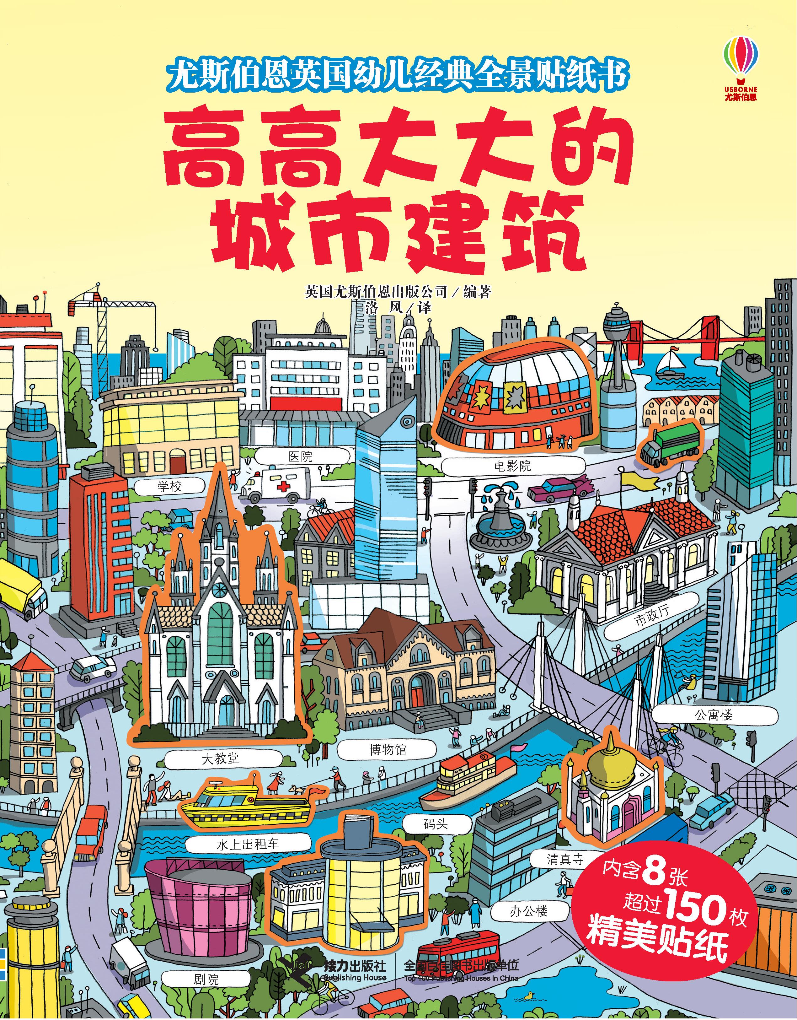 尤斯伯恩英国幼儿经典全景贴纸书:高高大大的城市建筑
