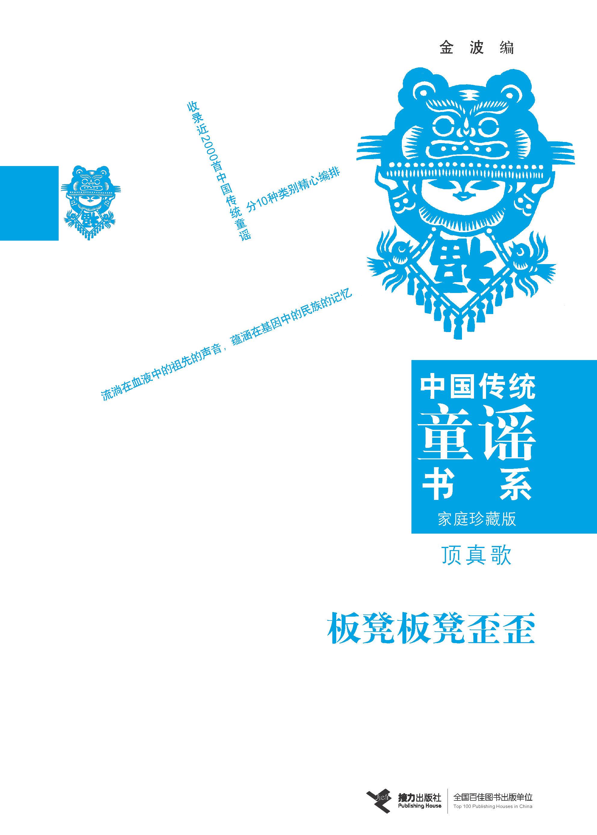 中国传统童谣书系:家庭珍藏版:板凳板凳歪歪:顶真歌