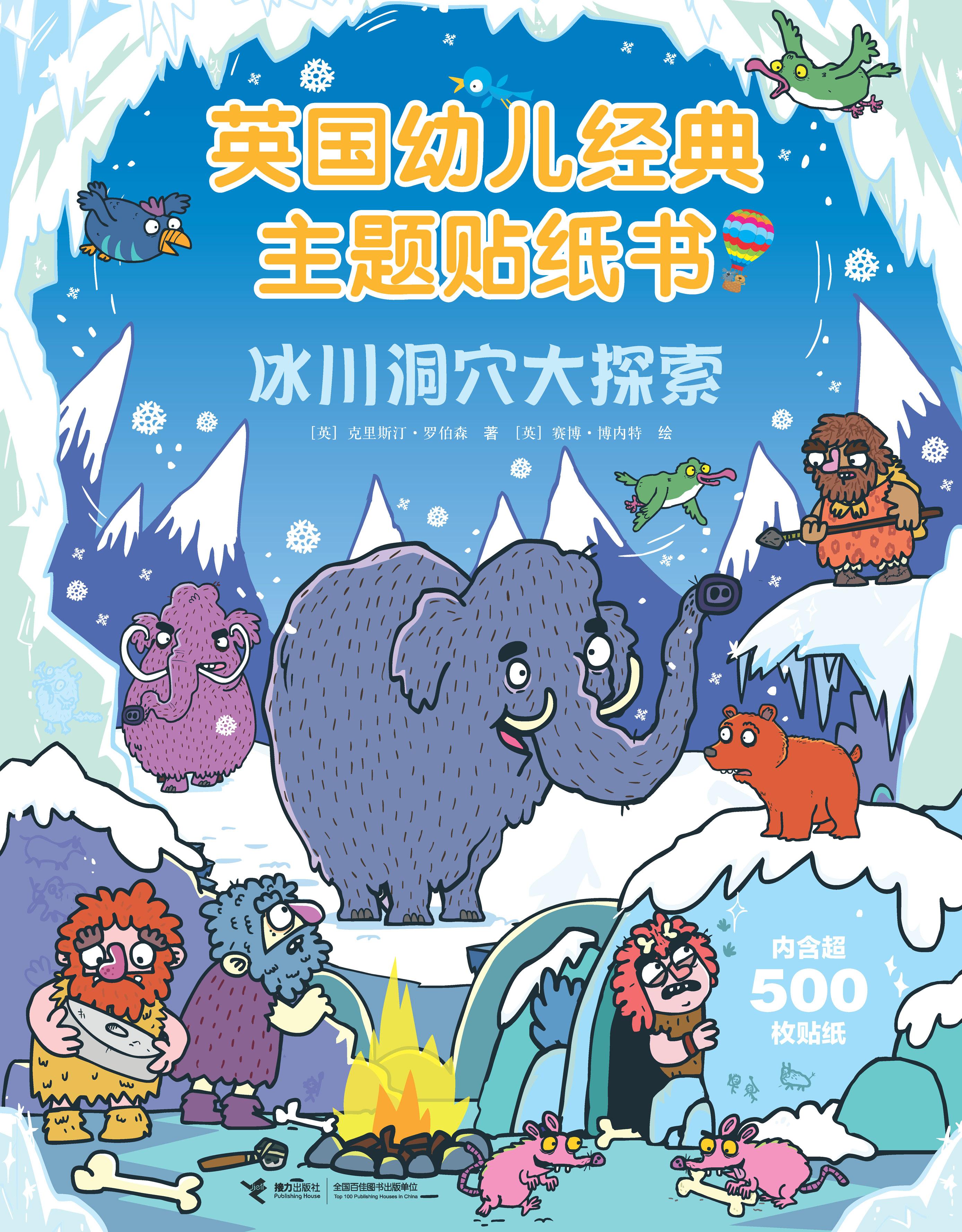 英国幼儿经典主题贴纸书.冰川洞穴大探索