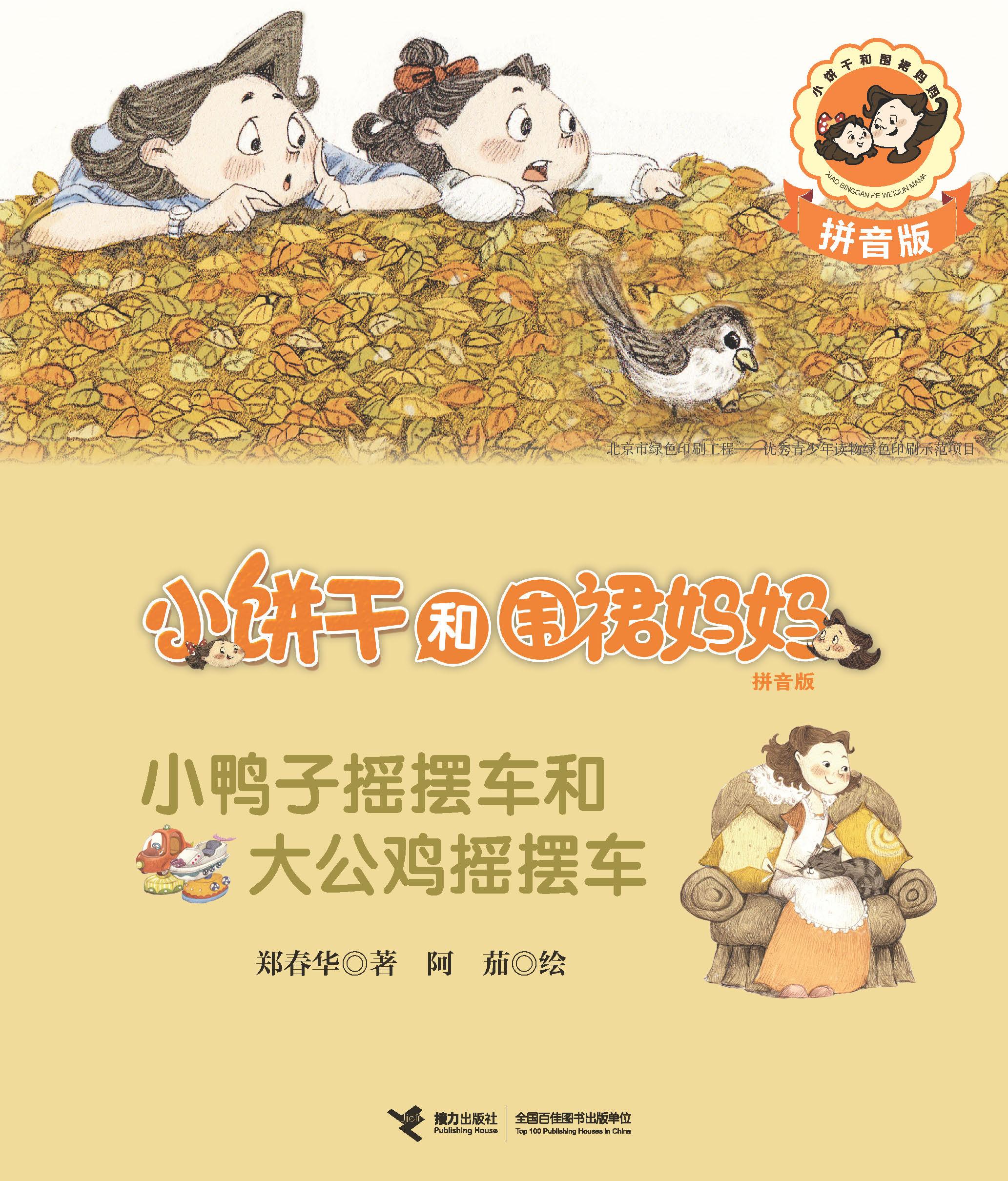 小饼干和围裙妈妈:拼音版:小鸭子摇摆车和大公鸡摇摆车