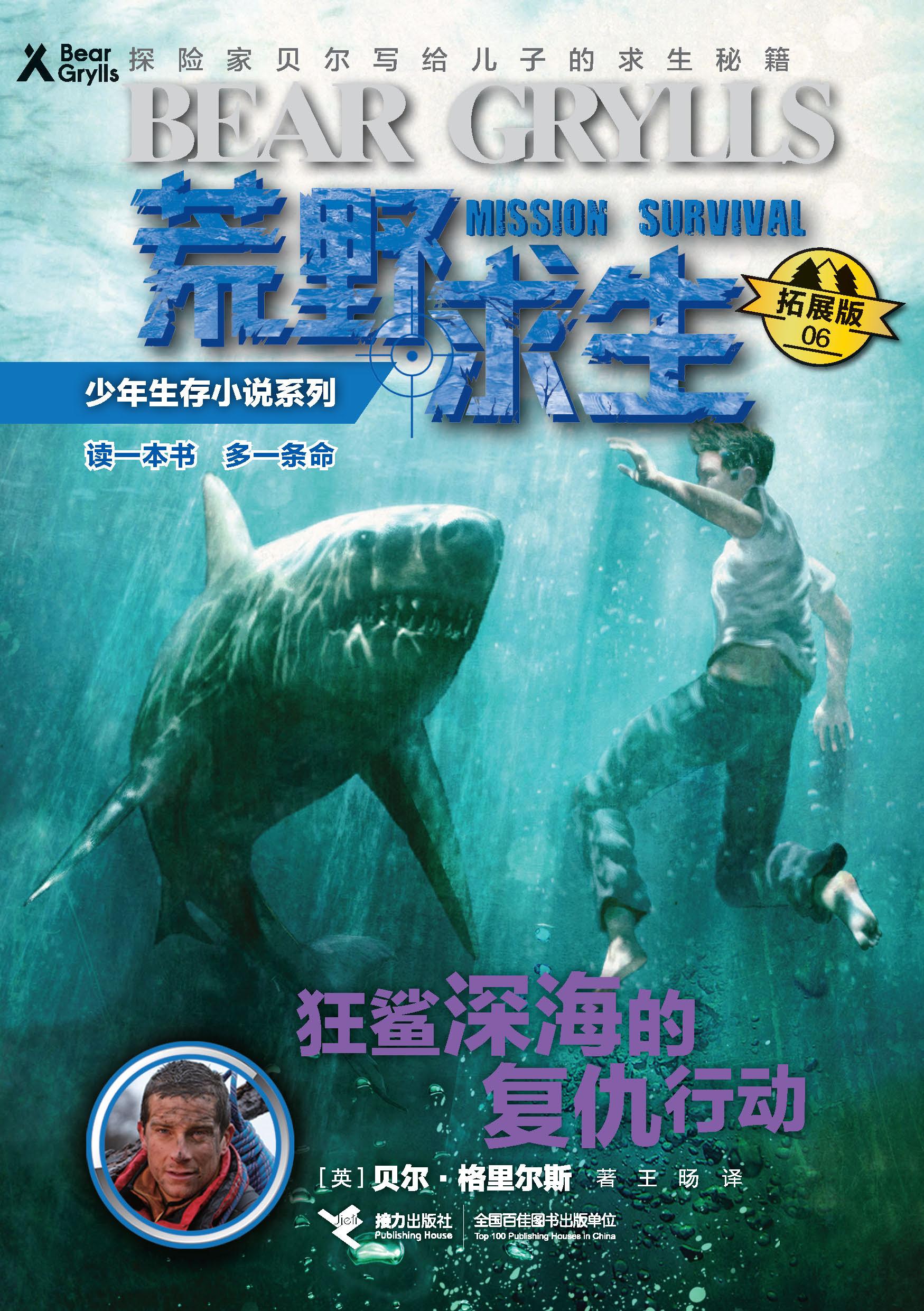 狂鲨深海的复仇行动