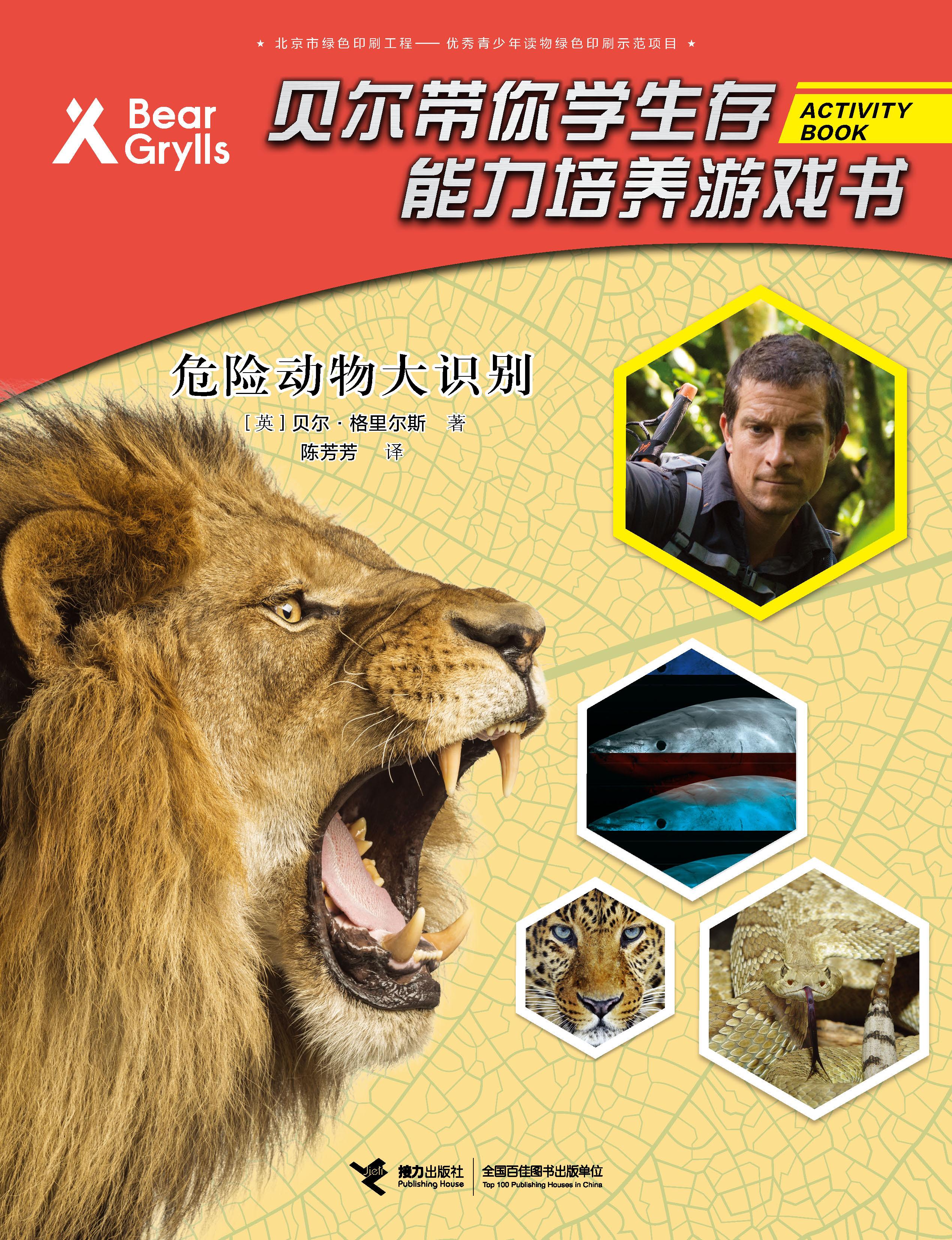 贝尔带你学生存 能力培养游戏书:危险动物大识别