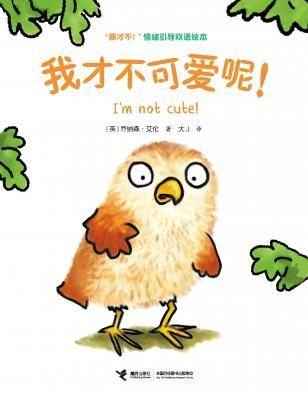 """""""我才不!""""情绪引导双语绘本.我才不可爱呢!:汉英对照"""