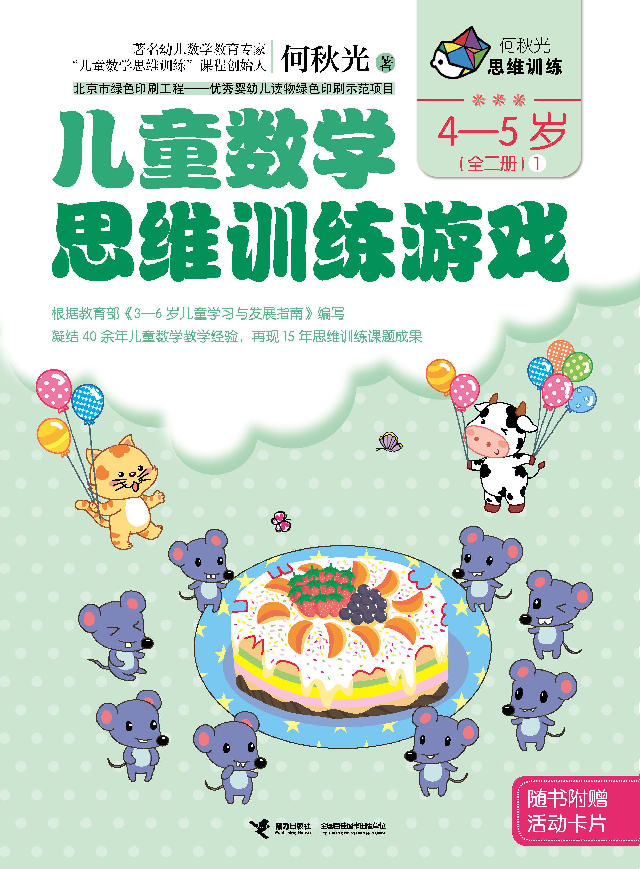 儿童数学思维训练游戏.4—5岁:全二册.1