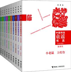 中国传统童谣-180718_副本.jpg