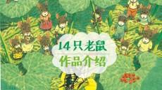 """彭懿:关于""""14只老鼠""""的译后记"""
