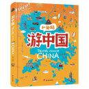 游中国 和爸妈去旅行 献给孩子的超有趣手绘世界地理百科绘本