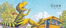 【天鹅阅读网-亲子阅读】恐龙怎样去上学