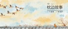 【天鹅阅读网-亲子阅读】雨水