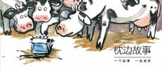 【天鹅阅读网-亲子阅读】咔嗒,咔嗒,哞!奶牛会打字